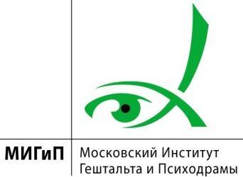 Профессиональная подготовка гештальт-терапевтов, 1 ступень, МИГиП. Ведущий: Сазонов Сергей